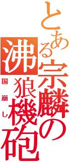 Kunikuzusshi